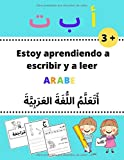 Estoy aprendiendo a escribir y a leer arabe: Libro de ejercicios para aprender a leer y...